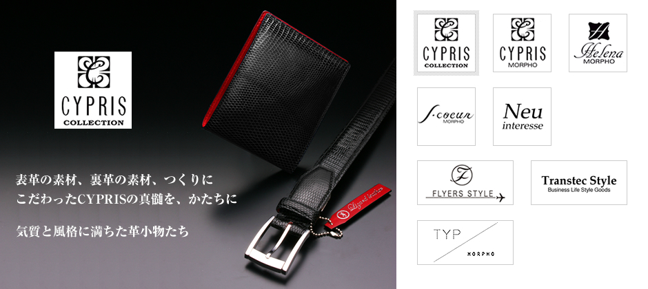 CYPRIS COLLECTION